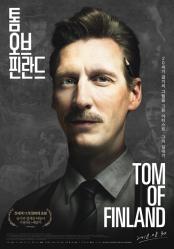 톰 오브 핀란드 (극장동시상영)