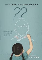 22 (극장동시상영)
