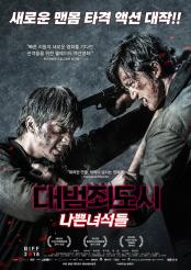 대범죄도시: 나쁜녀석들 (최초개봉)