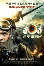 303 전투비행단 (최초개봉)