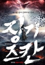 정복의 신 징기즈칸 (최초개봉)
