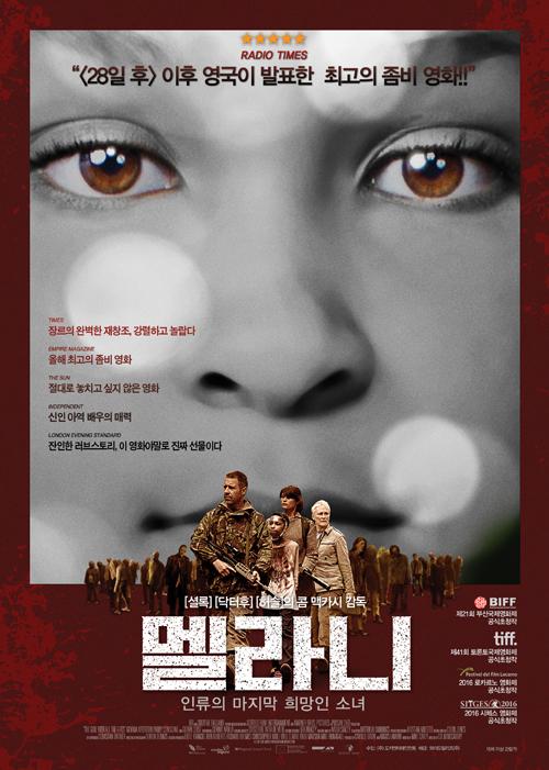 멜라니: 인류의 마지막 희망인 소녀 (최초개봉)