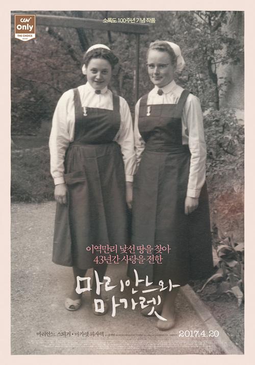마리안느와 마가렛 (극장동시상영)