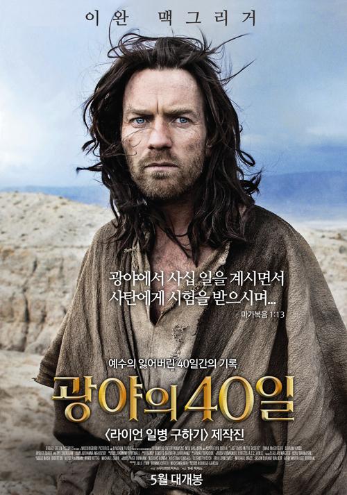 광야의 40일 (극장동시상영)