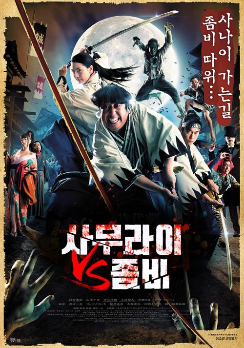 사무라이 VS 좀비 (최초개봉)