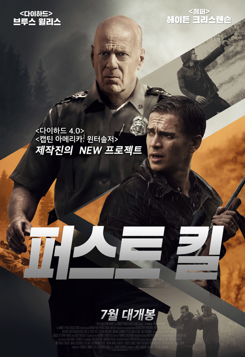 퍼스트 킬 (최초개봉)