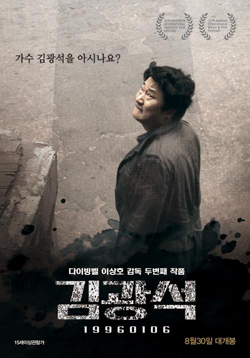 김광석 (극장동시상영)