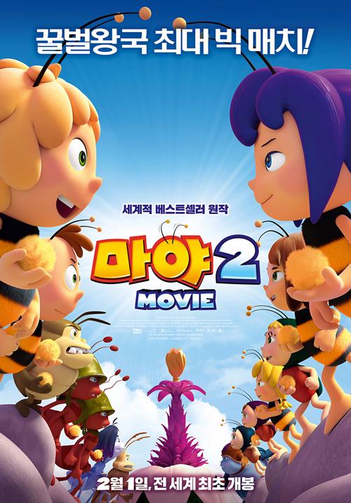 마야2 (우리말녹음)(극장동시상영)