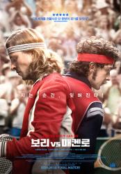 보리 vs 매켄로 (극장동시상영)