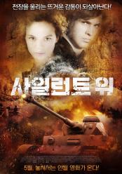 사일런트 워 (최초개봉)
