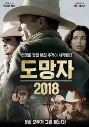 도망자 2018 (극장동시상영)