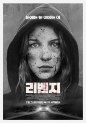리벤지 (2016) (최초개봉)