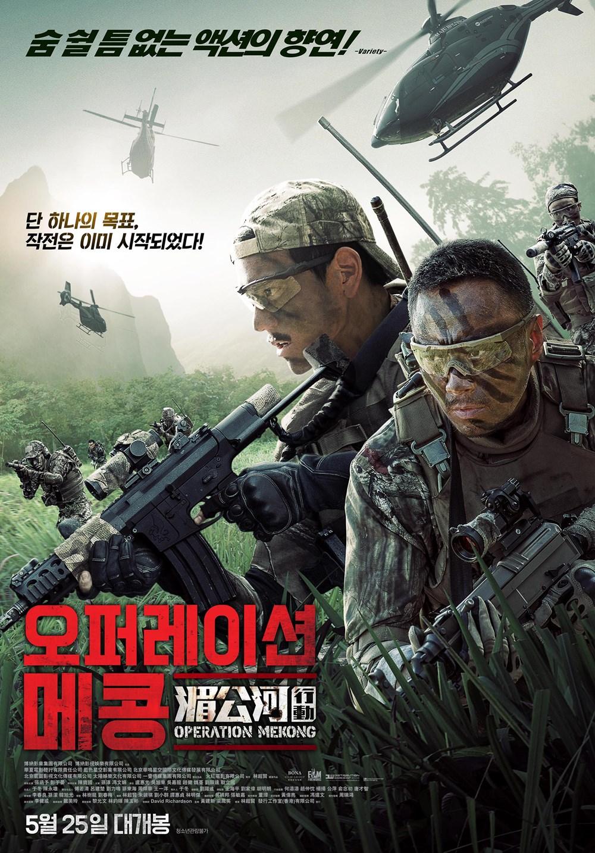오퍼레이션 메콩 (최초개봉)