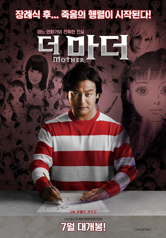 더 마더 (최초개봉)
