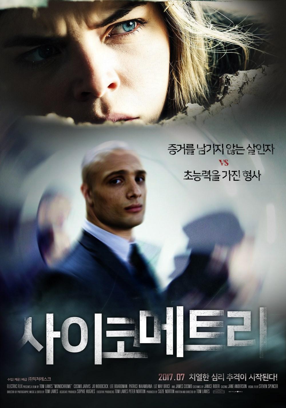 사이코메트리 (최초개봉)
