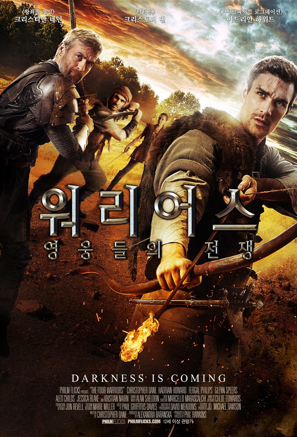 워리어스 영웅들의 전쟁 (최초개봉)