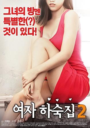 여자 하숙집 2 (최초개봉)