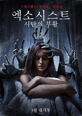 엑소시스트: 사탄의 부활 (최초개봉)