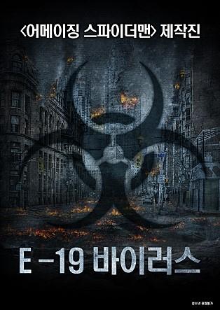 E-19 바이러스 (최초개봉)