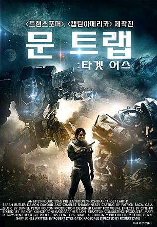 문트랩: 타겟 어스 (최초개봉)