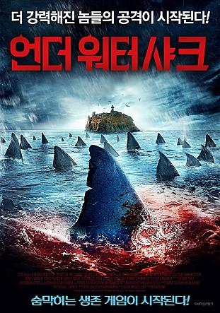 언더 워터 샤크 (최초개봉)
