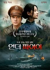 언더 파이어 (최초개봉)