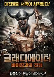 글래디에이터: 바이킹과의 전쟁 (극장동시상영)