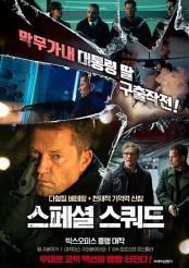 스페셜 스쿼드 (최초개봉)