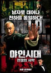 야인시대: 전쟁의 서막 (최초개봉)