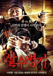 살수병기 (최초개봉)