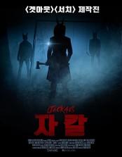 자칼 (최초개봉)