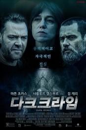 다크 크라임 (최초개봉)