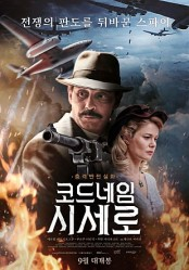 코드네임 시세로 (최초개봉)