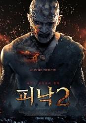 피낙 2 (최초개봉)
