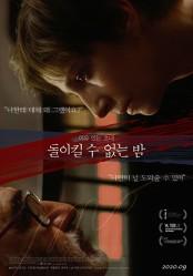 돌이킬 수 없는 밤 (최초개봉)