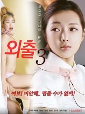 외출3 (최초개봉)