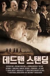 데드맨 스탠딩 (최초개봉)
