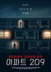 아파트 209 (최초개봉)