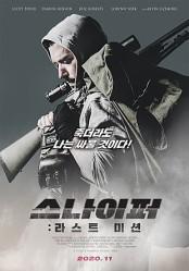 스나이퍼: 라스트 미션 (최초개봉)