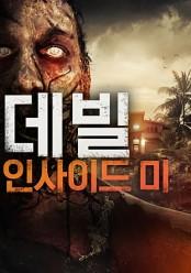 데빌 인사이드 미 (최초개봉)