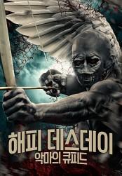 해피 데스데이: 악마의 큐피드 (최초개봉)