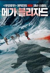 메가 블리자드 (최초개봉)