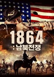 1864: 남북전쟁 (최초개봉)