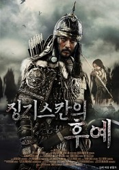 징기스칸의 후예 (최초개봉)