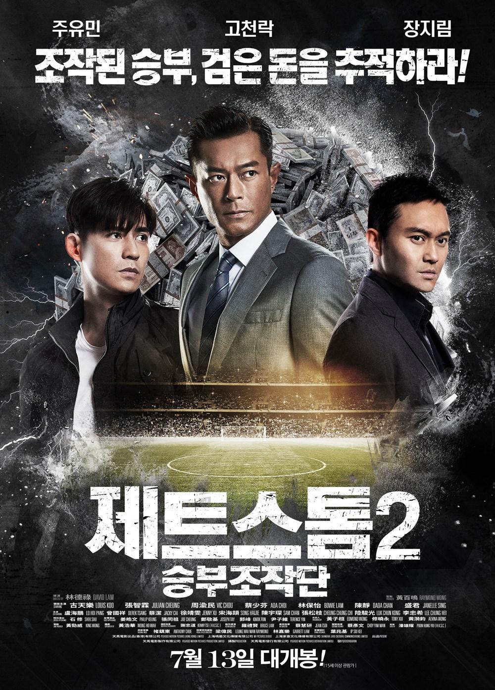 제트스톰2: 승부조작단 (최초개봉)