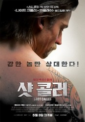 샷 콜러 (극장동시상영)