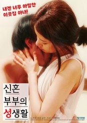신혼부부의 성생활 (최초개봉)
