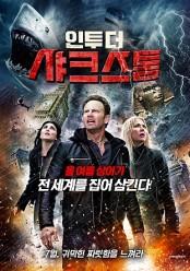 인투 더 샤크스톰 (최초개봉)