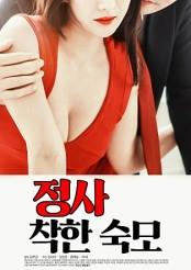 정사 : 착한 숙모 (최초개봉)