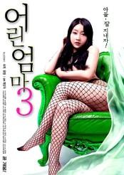 어린 엄마 3 (최초개봉)